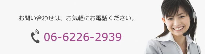 お問い合わせは、お気軽にお電話ください。 06-6226-2939
